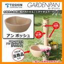 ガーデンパン 水受け GPT-UN-POCG アン ポッシュ un POCHE ガーデンパンのみ TOSHIN トーシン 手洗い 送料無料