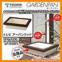 ガーデンパン 水受け GPT-WG トレビアーバンウッド ガーデンパンのみ TOSHIN トーシン 手洗い 送料無料
