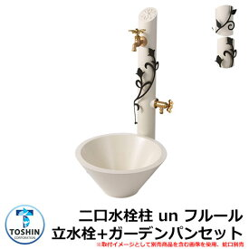 水周り 水栓柱 二口水栓柱 un フルール 立水栓+ガーデンパン(水受け)セット 蛇口別売 TOSHIN アン フルール SC-UN-FLUS GPT-UN-FLUG-WH