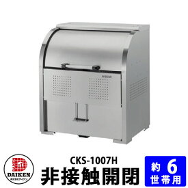 ダイケン クリーンストッカー CKS-1007H ゴミ箱 ダストボックス ゴミ収集庫 非接触開閉仕様 接触感染防止 ステンレス 6世帯 ゴミ袋約13個