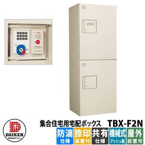 ダイケン 集合住宅用 宅配ボックス TBX-F2N イメージ:ベージュ 共有仕様 防滴仕様 捺印装置付 機械式プッシュボタン錠 屋外設置可