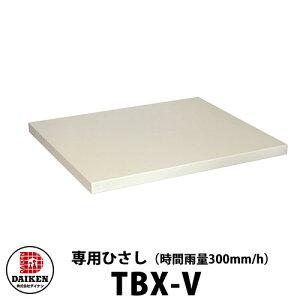 ダイケン 集合住宅用 宅配ボックス TBX-V F/G専用ひさし イメージ:ベージュ