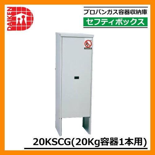 収納庫 収納 プロパンガス容器収納庫 セフティボックス 20kg容器1本用 20KSCG ダイケン プロパンガス用 収納ボックス 送料無料