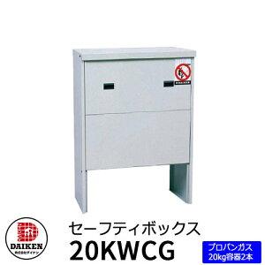収納庫 収納 プロパンガス容器収納庫 セフティボックス 20kg容器2本用 20KWCG ダイケン プロパンガス用 収納ボックス