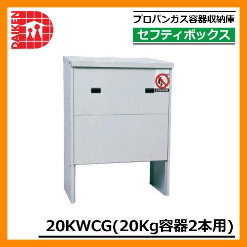 収納庫 収納 プロパンガス容器収納庫 セフティボックス 20kg容器2本用 20KWCG ダイケン プロパンガス用 収納ボックス 送料無料