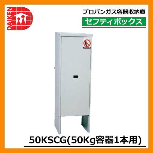 収納庫 収納 プロパンガス容器収納庫 セフティボックス 50kg容器1本用 50KSCG ダイケン プロパンガス用 収納ボックス 送料無料