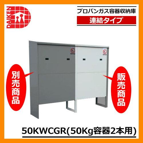 収納庫 収納 プロパンガス容器収納庫 連結タイプ 50kg容器2本用 50KWCGR 連結型 ダイケン プロパンガス用 収納ボックス 送料無料