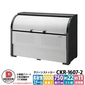 ゴミ箱 ダストボックス クリーンストッカー スチールタイプ CKR型 CKR-1607-2型 業務用 ゴミ収集庫 クリーンボックス CKR-1607-2 ダイケン