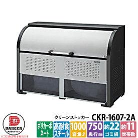 ゴミ箱 ダストボックス クリーンストッカー スチールタイプ CKR型 CKR-1607-2A型 業務用 ゴミ収集庫 クリーンボックス CKR-1607-2A ダイケン