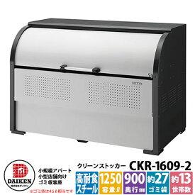 ゴミ箱 ダストボックス クリーンストッカー スチールタイプ CKR型 CKR-1609-2型 業務用 ゴミ収集庫 クリーンボックス CKR-1609-2 ダイケン