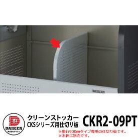 ゴミ箱 ダストボックス クリーンストッカー CKR型用オプション品 仕切り板(900mm用) 業務用 ゴミ収集庫 クリーンボックス ダイケン CKR2-09PT