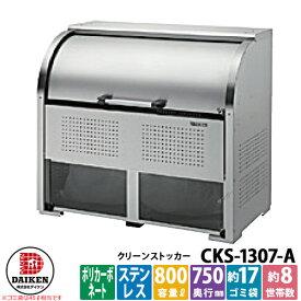 ゴミ箱 ダストボックス クリーンストッカー ステンレスタイプCKS-A型 CKS-1307-A型 業務用 ゴミ収集庫 クリーンボックス CKS-1307-A ダイケン