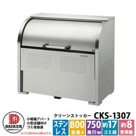 ゴミ箱 ダストボックス クリーンストッカー ステンレスタイプCKS型 CKS-1307型 業務用 ゴミ収集庫 クリーンボックス CKS-1307 ダイケン