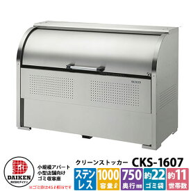 ゴミ箱 ダストボックス クリーンストッカー ステンレスタイプCKS型 CKS-1607型 業務用 ゴミ収集庫 クリーンボックス CKS-1607 ダイケン