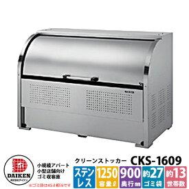 ゴミ箱 ダストボックス クリーンストッカー ステンレスタイプCKS型 CKS-1609型 業務用 ゴミ収集庫 クリーンボックス CKS-1609 ダイケン