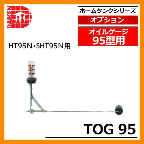 タンク 給油タンク 関連商品 オイルゲージ 95型用 TOG 95 ダイケン ホームタンクシリーズ 専用オプション 送料別