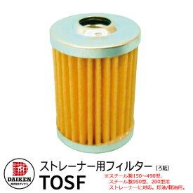 タンク 給油タンク 関連商品 ホームタンク専用 ストレーナー用 フィルター(ろ紙) TOSF ダイケン ホームタンクシリーズ 専用オプション