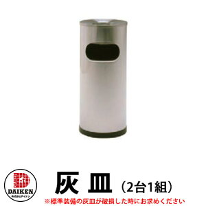 ダイケン 屋外喫煙所 喫煙ブース 喫煙エリア 灰皿2台 CY-Haizara 受注生産品