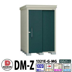 ダイケン 高強度物置 DM-Z1321E-G-MG  間口1323×奥行2123(mm:土台部) マカダムグリーン 豪雪型 棚板無 ガーデン物置