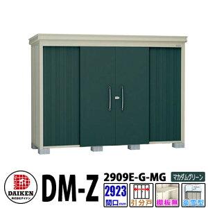 ダイケン 高強度物置 DM-Z2909E-G-MG  間口2923×奥行923(mm:土台部) マカダムグリーン 豪雪型 棚板無 ガーデン物置