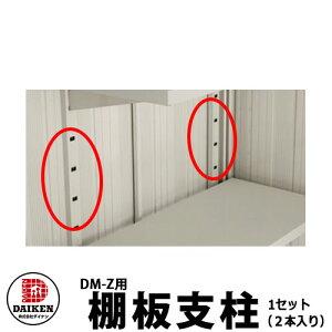 ダイケン DM-Zシリーズ用 棚受支柱 DM-Z02TS 1セット(2本入) DAIKEN ガーデン物置