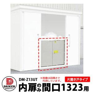 ダイケン DM-Zシリーズ用 内扉 DM-Z13UT 間口1323mm用 片開き戸タイプ DAIKEN ガーデン物置