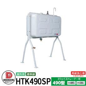 タンク 給油タンク 屋外用ホームタンク 490型 標準脚 HTK490SP 高耐食仕様 3ウェイストレーナー付 ダイケン ホームタンクシリーズ 給油 灯油 ポリタンク オイルタンク 灯油タンク