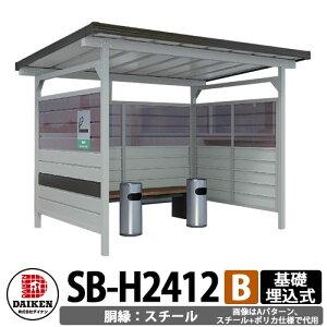 ダイケン 屋外喫煙所 喫煙ブース 喫煙エリア SB-H2412BS 胴縁パターンB スチール 基礎埋込式 左右出入口 灰皿2台 +ベンチ1台+看板2枚付 受注生産品