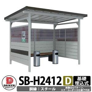 ダイケン 屋外喫煙所 喫煙ブース 喫煙エリア SB-H2412DS 胴縁パターンD スチール 基礎埋込式 左右出入口 灰皿2台 +ベンチ1台+看板2枚付 受注生産品