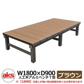 縁側 縁台 濡れ縁 濡縁 人工木アルミ縁台 人工木アルミDXデッキT型 1890 ブラウン W1800×D900mm 人工木 ベンチ