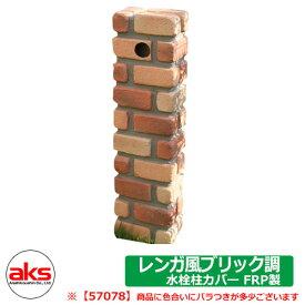 レンガ風NEW水栓柱カバー FRP製 JJFRPBsen 57078