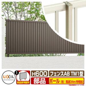 フェンス 目隠し 囲い フェンスAB TM1型 H600タイプ(T-6サイズ) 専用オプションポールのみ 柱 LIXIL リクシル 自在柱 ラティスフェンス ルーバーフェンス 目隠しフェンス 屋外 アルミ