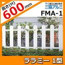 アルミフェンス 柵 囲い 形材フェンス ララミー1型 H600タイプ 呼称:2006 形材タイプ フェンス本体のみ 三協アルミ フリー支柱タイプ 縦格子フェンス FMA-1 送料別