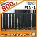アルミフェンス 囲い 形材フェンス ニューアイシャノン1型 H800タイプ 呼称:2008 形材タイプ フェンス本体のみ 三協アルミ フリー支柱…