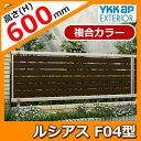 アルミフェンス 目隠し 囲い ルシアスフェンスF04型 H600タイプ T60 複合カラー フェンス本体のみ YKKap 自由柱施工 …