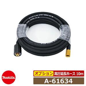 マキタ 高圧洗浄機部品 高圧延長ホース 10m A-61634 MHW0810・MHW0820用 アクセサリ