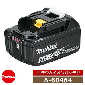 草刈機 刈払機 マキタ A-60464 18V/Li-ion/6.0Ah 18V リチウムイオンバッテリ BL1860B makita 充電式草刈機 18Vシリーズ 専用オプション