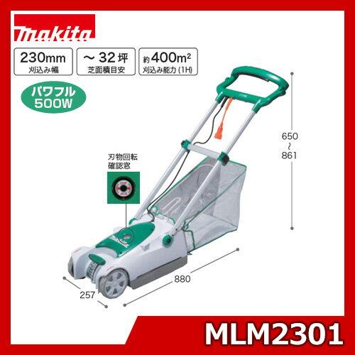 マキタ 芝刈機 MLM2301パワフル:500W 刈込み幅:230mm ロータリー式 芝刈り機 makita 園芸工具 送料別