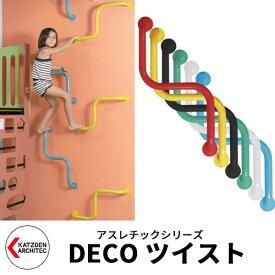 カツデンアーキテック DECO ツイスト 家庭用アスレチックシリーズ イメージ:全6色 運動器具 TXフリー トルエンキシレン非含有 機械構造用炭素鋼鋼管