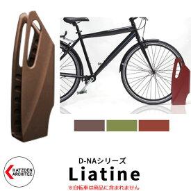 カツデンアーキテック D-NA Liatina ラティーナ 自転車スタンド イメージ:黒鳶色 帆船型 床付タイプ サイクルスタンド アルミ鋳造合金