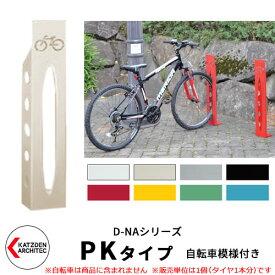 カツデンアーキテック D-NA PK Type PKタイプ 自転車スタンド イメージ:アイボリー 角柱型(自転車模様付き) 床付タイプ サイクルスタンド スチール鋼管