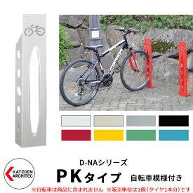 カツデンアーキテック D-NA PK Type PKタイプ 自転車スタンド イメージ:ピュアホワイト 角柱型(自転車模様付き) 床付タイプ サイクルスタンド スチール鋼管