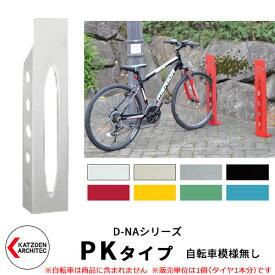 カツデンアーキテック D-NA PK Type PKタイプ 自転車スタンド イメージ:ピュアホワイト 角柱型(自転車模様無し) 床付タイプ サイクルスタンド スチール鋼管