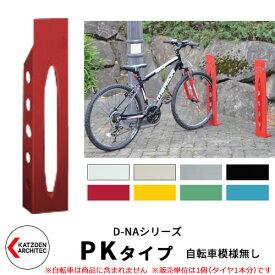 カツデンアーキテック D-NA PK Type PKタイプ 自転車スタンド イメージ:シグナルレッド 角柱型(自転車模様無し) 床付タイプ サイクルスタンド スチール鋼管