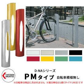 カツデンアーキテック D-NA PM Type PMタイプ 自転車スタンド 全10色 円柱型(自転車模様付き) 床付タイプ サイクルスタンド スチール鋼管