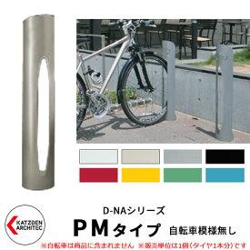 カツデンアーキテック D-NA PM Type PMタイプ 自転車スタンド イメージ:アイボリー 円柱型(自転車模様無し) 床付タイプ サイクルスタンド スチール鋼管
