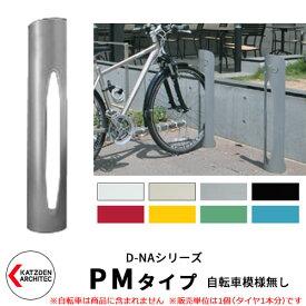 カツデンアーキテック D-NA PM Type PMタイプ 自転車スタンド イメージ:シルバー 円柱型(自転車模様無し) 床付タイプ サイクルスタンド スチール鋼管