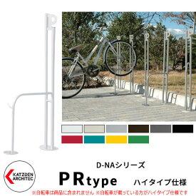 カツデンアーキテック D-NA PR Type PRタイプ ハイタイプ 自転車スタンド イメージ:ピュアホワイト パイプロッド型(高位置用) 床付タイプ サイクルスタンド スチール鋼管
