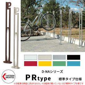 カツデンアーキテック D-NA PR Type PRタイプ 標準タイプ 自転車スタンド パイプロッド型(低位置用) 床付タイプ サイクルスタンド スチール鋼管