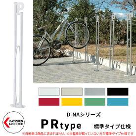 カツデンアーキテック D-NA PR Type PRタイプ 標準タイプ 自転車スタンド イメージ:ピュアホワイト パイプロッド型(低位置用) 床付タイプ サイクルスタンド スチール鋼管